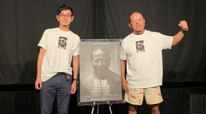 川口潤監督が映し出した46歳、デスマッチファイター=葛西純選手の日常と新たに踏み出した一歩まで:映画『狂猿』鑑賞記
