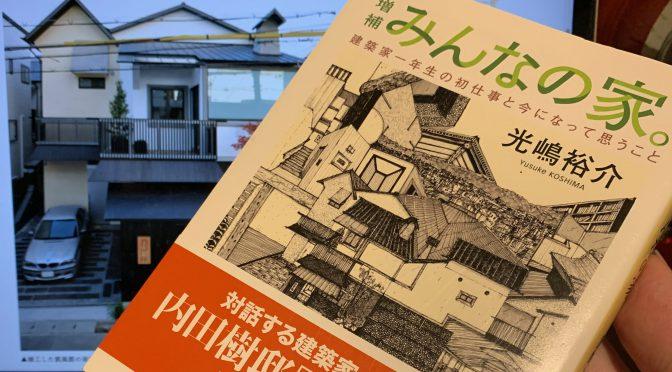 光嶋裕介さんが凱風館建築で辿った軌跡とそれから:『増補みんなの家。 建築家一年生の初仕事と今になって思うこと』読了
