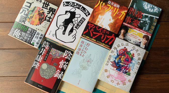 先月(2021年5月)末から今週(6/7〜13)にかけて嬉しかったこと:筒井康隆先生本7冊