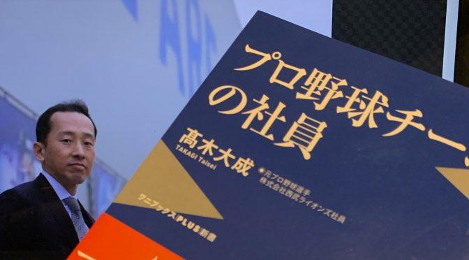 元西武ライオンズ高木大成さんが明かしたプロ野球チームの舞台裏:『プロ野球チームの社員』読了