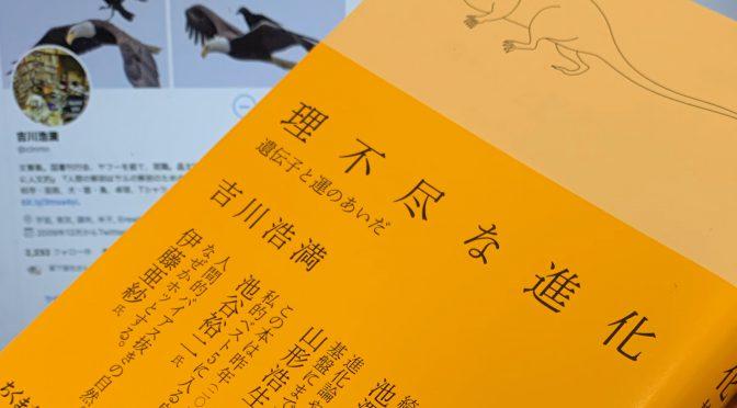 吉川浩満さんが紐解いた絶滅の観点からの生物史:『理不尽な進化 増補新版』中間記