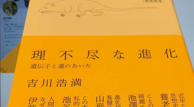 吉川浩満さんが紐解いた絶滅の観点からの生物史:『理不尽な進化 増補新版』読了