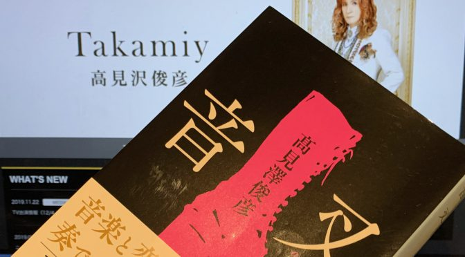 高見澤俊彦さんが描いた70年代にプロデビューを目指した若者たちの苦悩と脚光:『音叉』読了