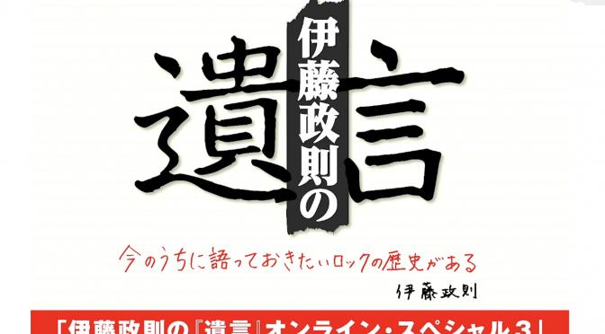 伊藤政則さんが振り返った2021年ロックの現在地と、これから:「伊藤政則の『遺言』オンライン・スペシャル3」視聴記