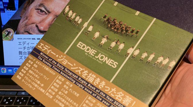 エディー・ジョーンズ ヘッドコーチが振り返った栄光と苦悩の舞台裏:『エディー・ジョーンズ わが人生とラグビー』読了