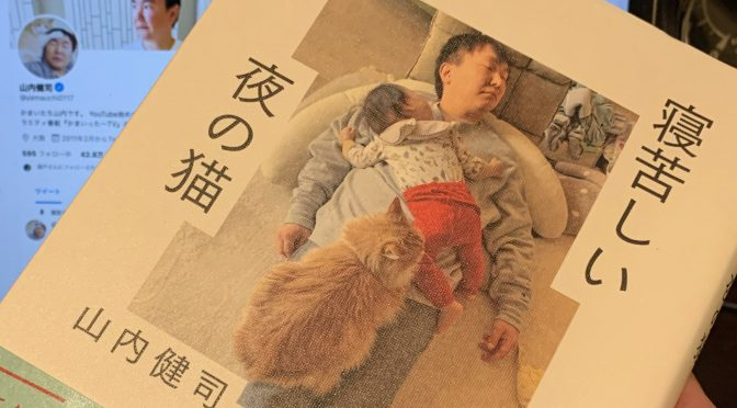 かまいたち 山内健司さんが振り返った もがき苦しみながらステージを駆け上がってきた半生:『寝苦しい夜の猫』読了
