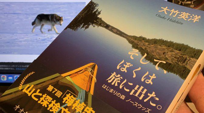 写真家 大竹英洋さんが振り返った夢の中に登場したオオカミに始まった旅の軌跡:『そして、ぼくは旅に出た。 はじまりの森 ノースウッズ』中間記