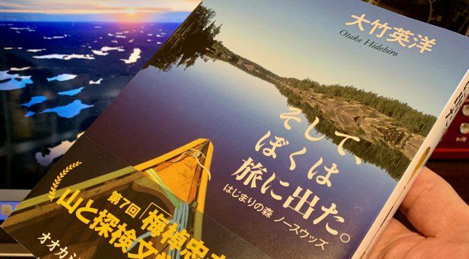 写真家 大竹英洋さんが振り返った夢の中に登場したオオカミに始まった旅の軌跡:『そして、ぼくは旅に出た。 はじまりの森 ノースウッズ』読了