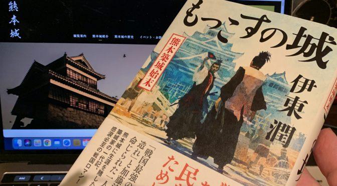 伊東潤さんが描いた熊本城を託された男の生きざま:『もっこすの城 熊本城築城始末』読み始め