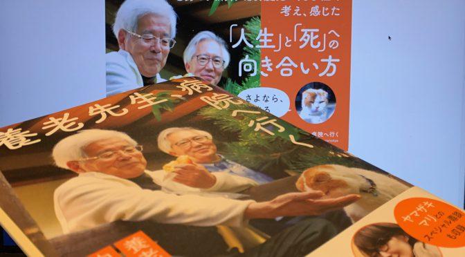 養老孟司先生と中川恵一先生が交わした、医療、人生、死との向き合い方:『養老先生、病院へ行く』読了