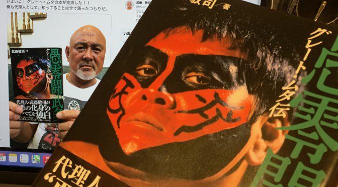 武藤敬司選手が代理人として語ったグレート・ムタの軌跡:『グレート・ムタ伝』読み始め