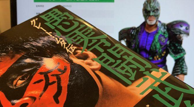 武藤敬司選手が代理人として語ったグレート・ムタの軌跡:『グレート・ムタ伝』 読了