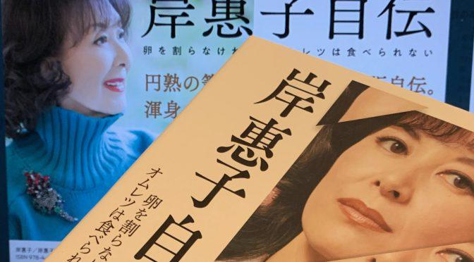 岸惠子さんが振り返った国境、職種を跨ぎ、新たな女性像を切り拓いてきた軌跡:『岸惠子自伝  卵を割らなければ、オムレツは食べられない』読み始め