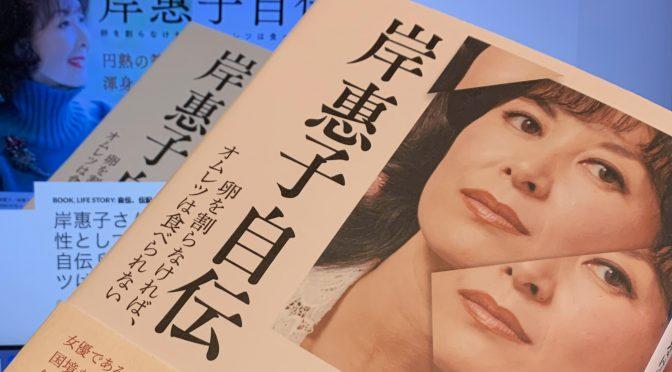 岸惠子さんが振り返った国境、職種を跨ぎ、新たな女性像を切り拓いてきた軌跡:『岸惠子自伝 卵を割らなければ、オムレツは食べられない』読了