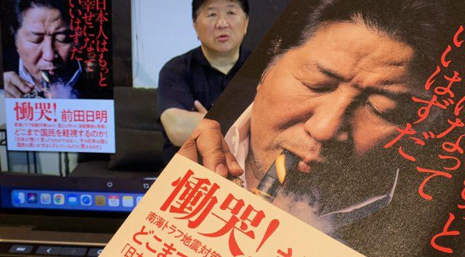 前田日明さんが示した日本が厳然と直面している数々の国難:『日本人はもっと幸せになっていいはずだ』読了
