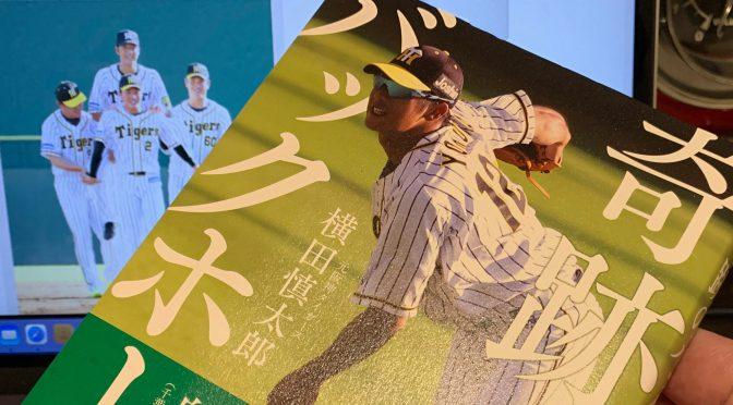 元阪神タイガース横田慎太郎さんが振り返った惜しまれながら感謝に包まれた現役選手生活:『奇跡のバックホーム』読了