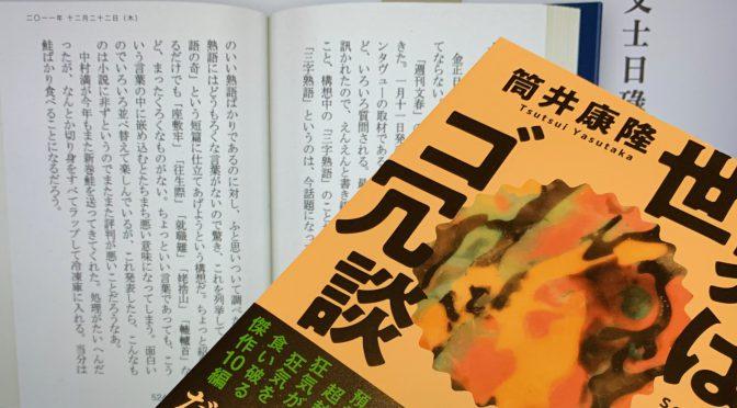 筒井康隆先生が描いた錯乱、狂気らが混在加速する短編集:『世界はゴ冗談』読了