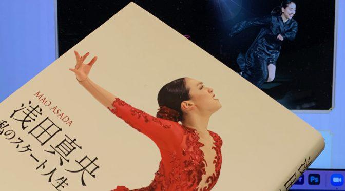 浅田真央さんが振り返ったフィギュアスケーターの栄光と苦悩:『浅田真央 私のスケート人生』読了