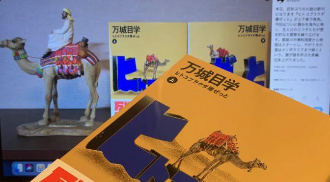 万城目学さんが描いた特殊能力を持つ三つ子の大冒険劇:『ヒトコブラクダ層ぜっと(上)』読了