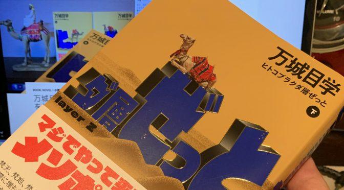 万城目学さんが描いた特殊能力を持つ三つ子の大冒険劇:『ヒトコブラクダ層ぜっと(下)』読了