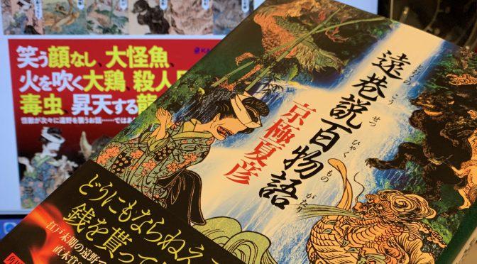 京極夏彦さんが描いた江戸末期、遠野での化け物騒動:『遠巷説百物語』中間記