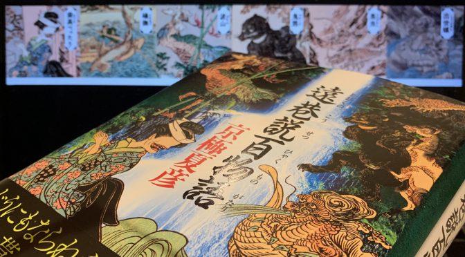 京極夏彦さんが描いた江戸末期、遠野での化け物騒動:『遠巷説百物語』読了