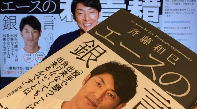 斉藤和巳さんが圧巻の現役選手生活を実現した考え方:『斉藤和巳  エースの銀言  人生のディフェンス力』読了