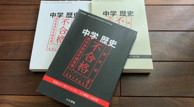 竹田恒泰さんが思いを込めた日本人のための教科書:『国史教科書』(中学 歴史 令和2年度文部科学省検定不合格教科書 )中間記