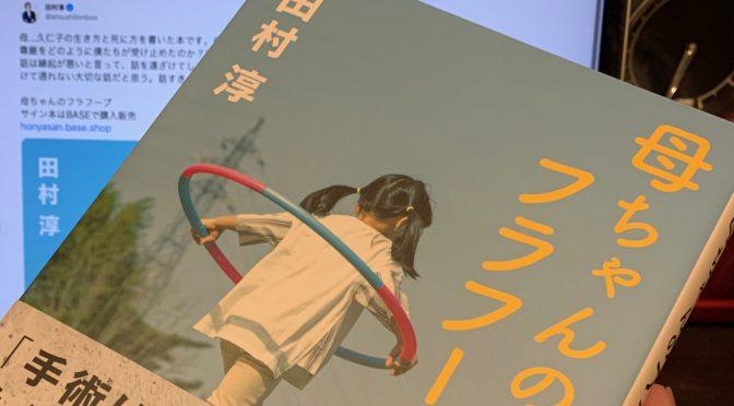 田村淳さんが振り返ったお母様との日々、絆、思い:『母ちゃんのフラフープ』読了