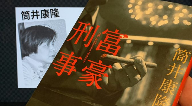 筒井康隆先生が綴った型破りな刑事が躍動する四篇の推理小説:『富豪刑事』読了