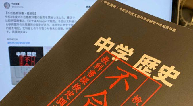 竹田恒泰さんが思いを込めた日本人のための教科書:『国史教科書』(中学 歴史 令和2年度文部科学省検定不合格教科書 )読了