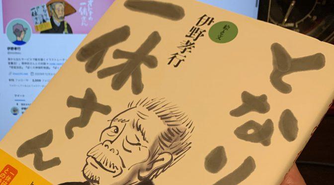 伊野孝行さんが迫った一休さんが貫いた生きざま:『となりの一休さん』読了