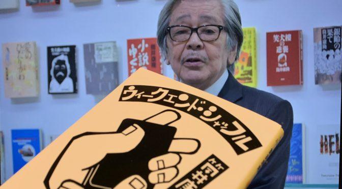 筒井康隆先生が描いたカオスな展開に爪痕残される短篇集:『ウィークエンド・シャッフル』読了