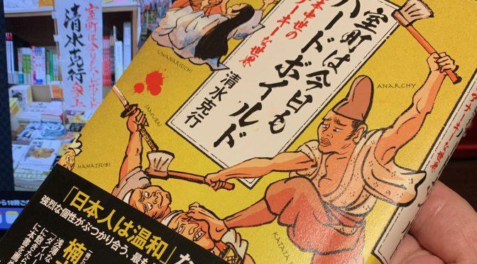 清水克行教授に学ぶ、室町時代を生きた民のただならぬ気骨ぶり:『室町は今日もハードボイルド 日本中世のアナーキーな世界』読了