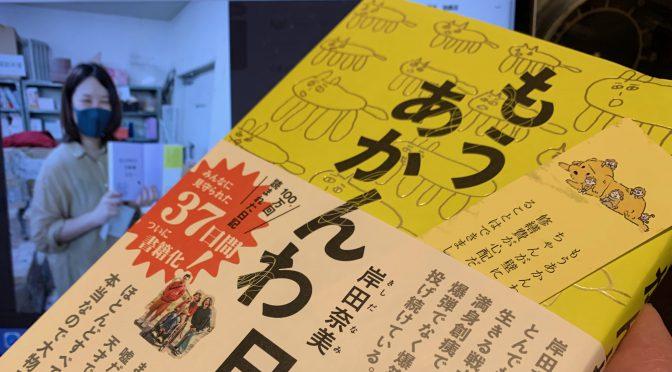 岸田奈美さんが綴った悲劇をだれかに笑ってもらいたくて書いた日記:『もうあかんわ日記』読了