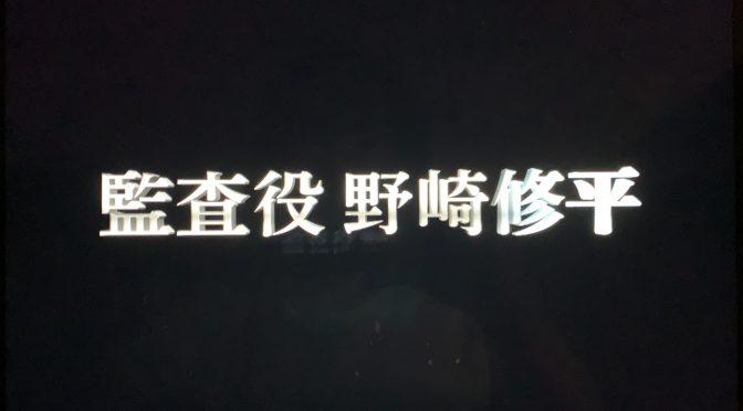 金融機関の存亡の懸かった疑獄に立ち向かう監査役奮闘の行方:『監査役 野崎修平』鑑賞記 ②