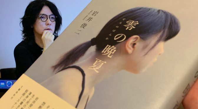 岩井俊二監督が描いた謎を追う編集者と深い思いを持つ画家とのまさかが連続するミステリー:『零の晩夏』読了