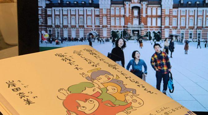 岸田奈美さんが綴った愛ある日常が心に沁みた:『家族だから愛したんじゃなくて、愛したのが家族だった』読了