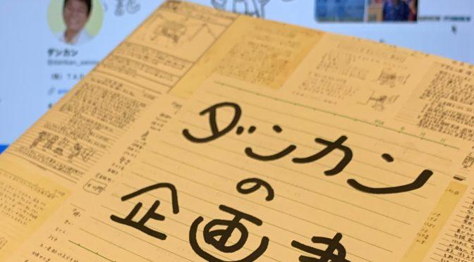 ダンカンさんが、お笑いに賭けた情熱が凄まじかった:『ダンカンの企画書』読了