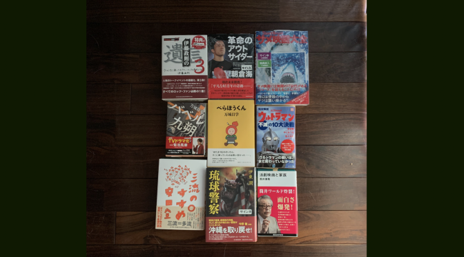 秋本番の種々の刺激を期待させられし 2021年7月購入積読9冊