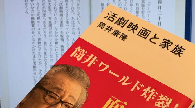 筒井康隆先生が綴った名作選から伝わってきた映画愛:『活劇映画と家族』読了