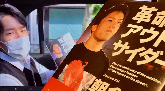 朝倉海選手が振り返ったRIZINでチャンピオンになるまで:『革命のアウトサイダー』読了