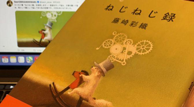 藤崎沙織さんのアーティストの感性で綴られた日常に惹き込まれた:『ねじねじ録』読了