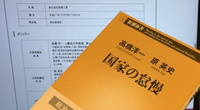 高橋洋一さんと原英史さんが対談で炙り出した日本の深層:『国家の怠慢』読了